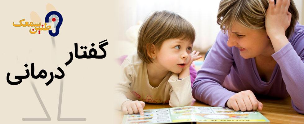 گفتار درمانی کودک