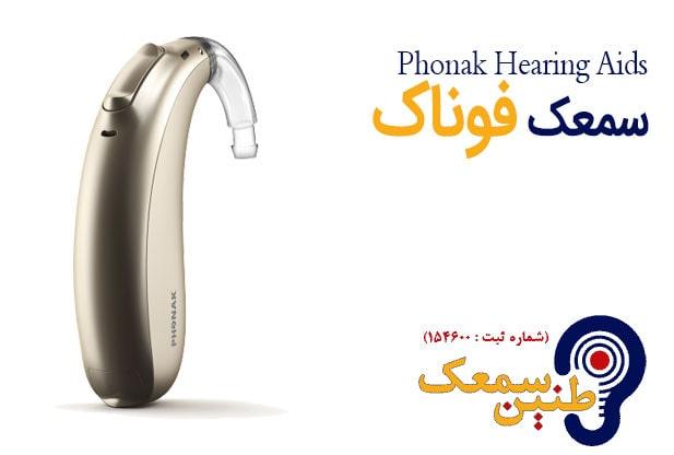 Phonak Hearing Aids سمعک فوناک