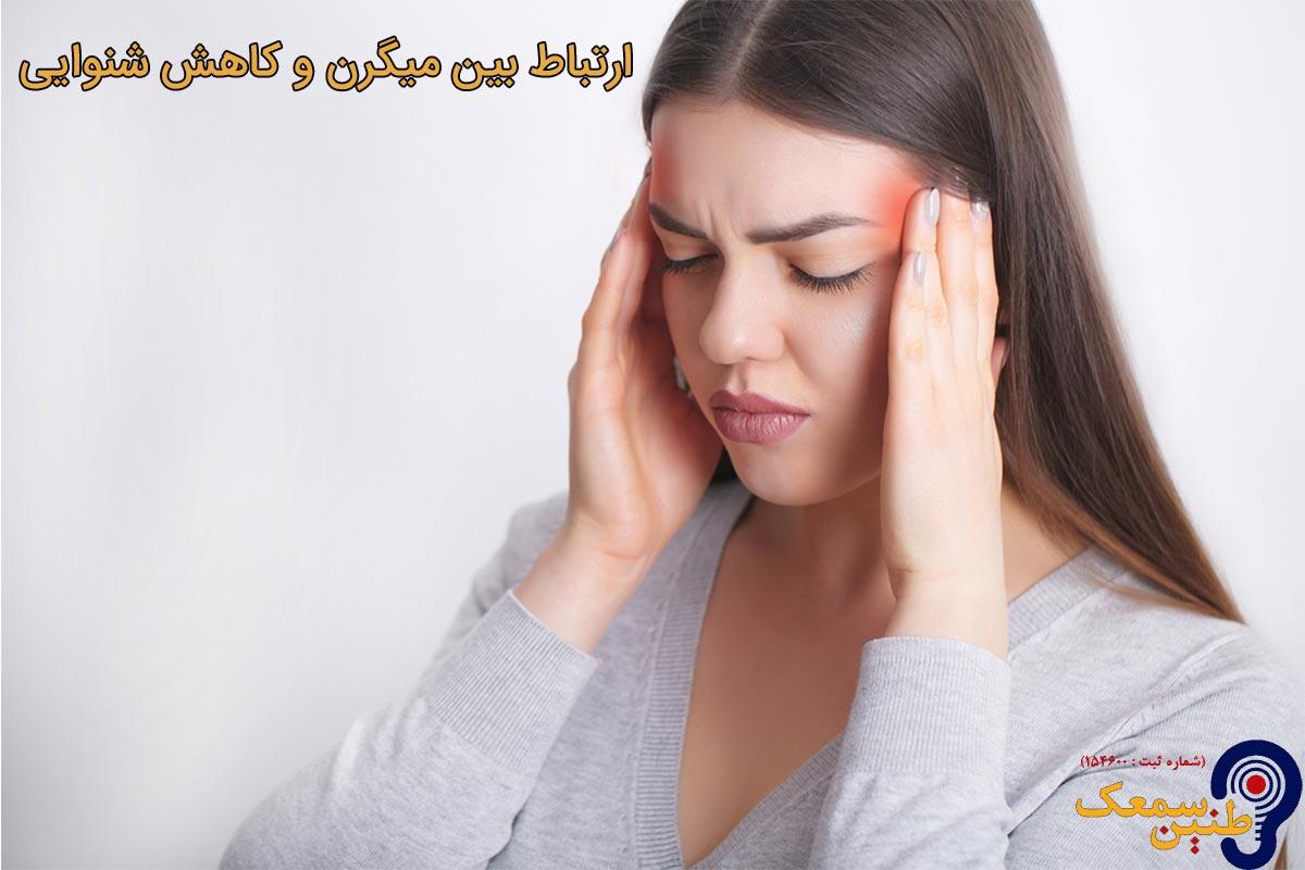 ارتباط بین میگرن و کاهش شنوایی